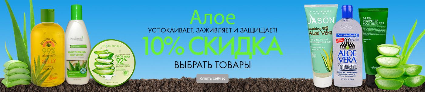 https://ru.iherb.com/c/aloe-special?rcode=KGR603