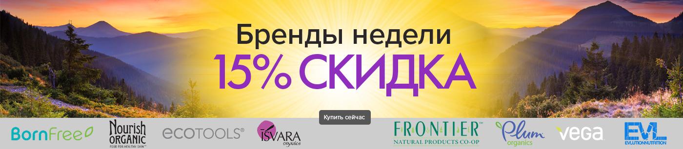 https://s.images-iherb.com/cms/banners/dbranbanner0705ru-ru.jpg