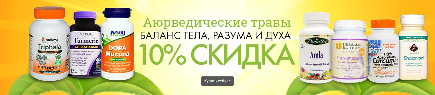 https://s.images-iherb.com/cms/banners/dherbbanner0705ru-ru.jpg