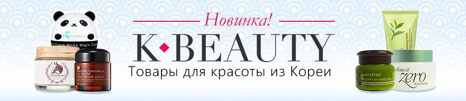 http://ru.iherb.com/K-beauty?rcode=KGR603